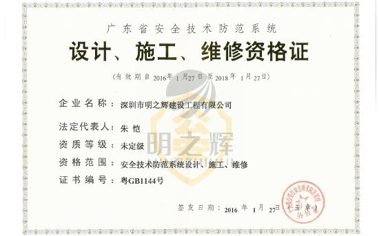 设计施工维修资格证书