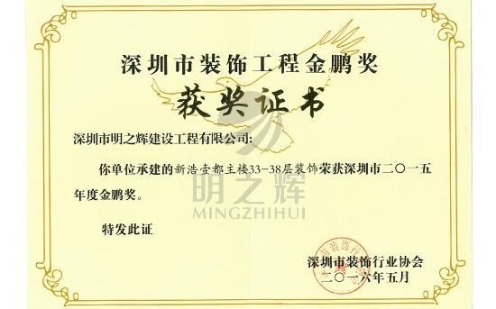 2015新浩壹都金鹏奖
