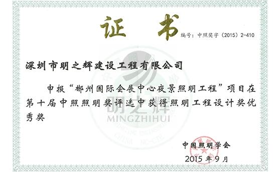 2015郴州国际会展中心夜景照明工程-中照奖