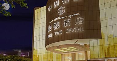 酒店装修的八大装修类型
