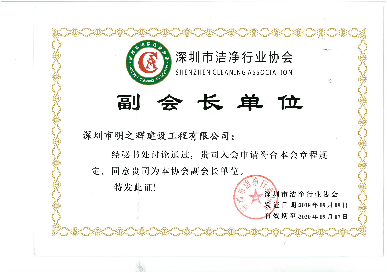 深圳市洁净行业协会 副会长单位