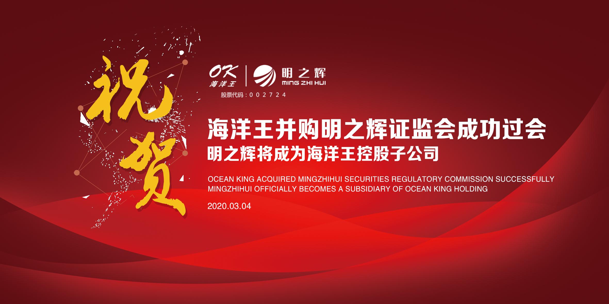 热烈祝贺明之辉将正式成为海洋王(股票代码:002724)控股子公司